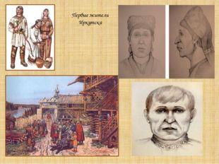 Первые жители Иркутска