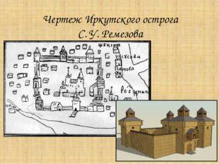 Чертеж Иркутского острога С. У. Ремезова