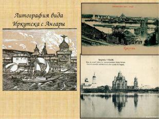 Литография вида Иркутска с Ангары