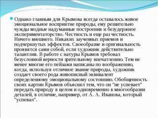 Однако главным для Крымова всегда оставалось живое эмоциональное восприятие п