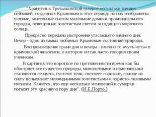 """""""Хранятся в Третьяковской галерее несколько зимних пейзажей, созданных Крымо"""