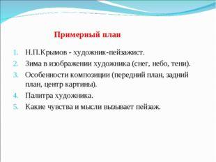 Примерный план Н.П.Крымов - художник-пейзажист. Зима в изображении художника