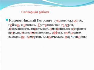 Словарная работа Крымов Николай Петрович ,русское искусство, пейзаж, живопись