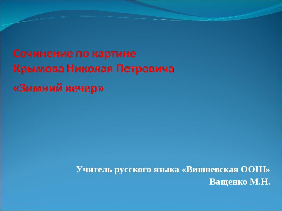 Учитель русского языка «Вишневская ООШ» Ващенко М.Н.