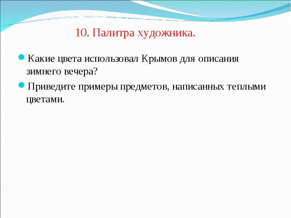 10. Палитра художника. Какие цвета использовал Крымов для описания зимнего ве...