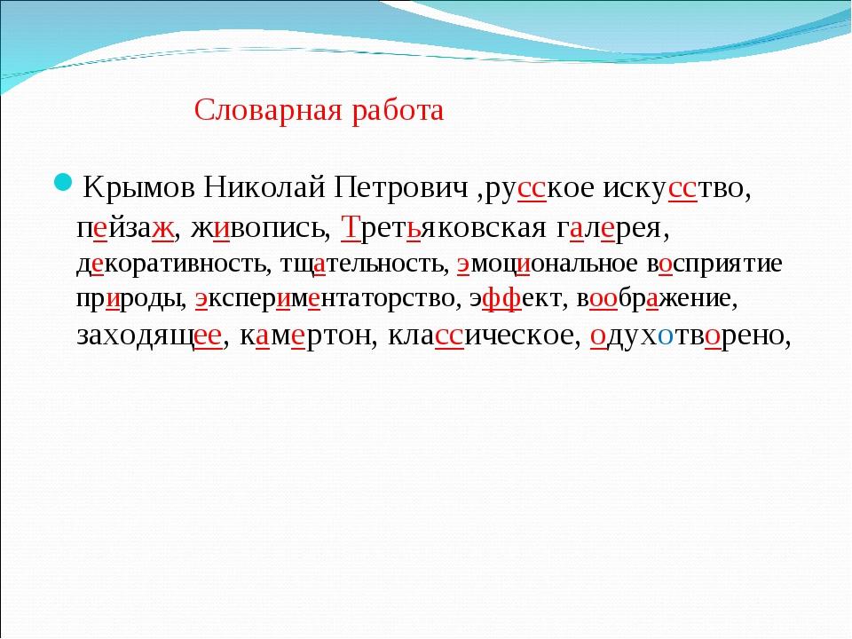 Словарная работа Крымов Николай Петрович ,русское искусство, пейзаж, живопись...