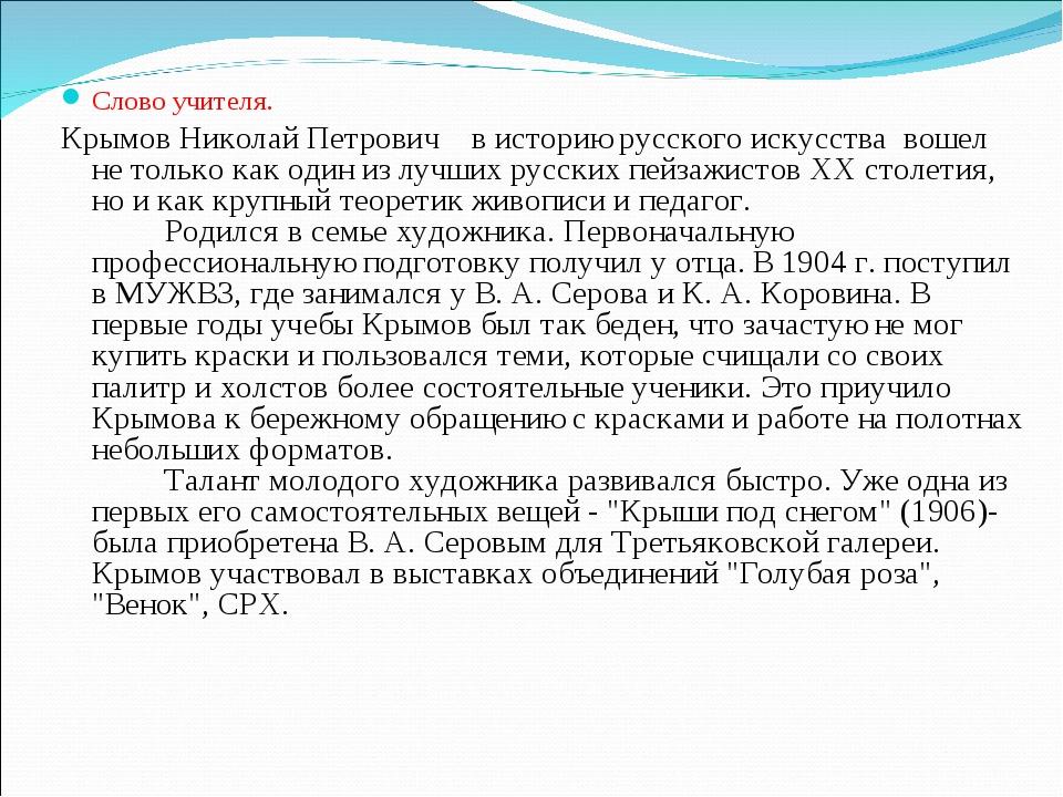 Слово учителя. Крымов Николай Петрович в историю русского искусства вошел н...