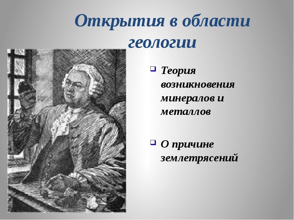 Открытия в области геологии Теория возникновения минералов и металлов О причи...