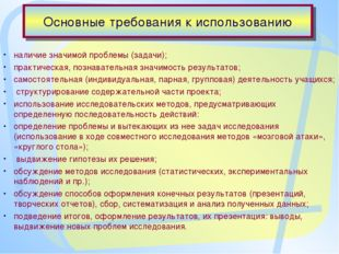 Основные требования к использованию наличие значимой проблемы (задачи); прак