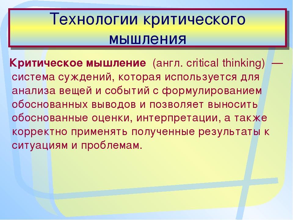 Технологии критического мышления Критическое мышление (англ. critical thinki...