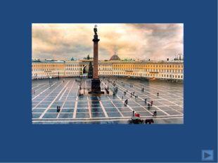 Главная площадь Петербурга