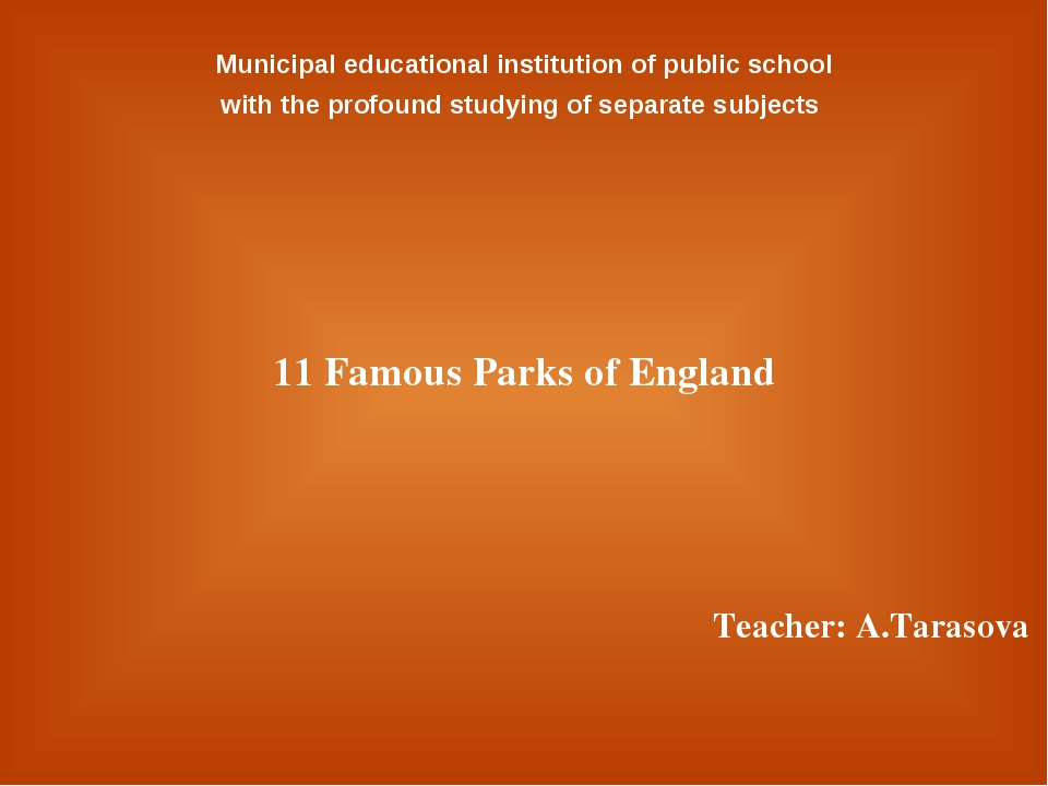 Municipal educational institution of public school with the profound studyin...