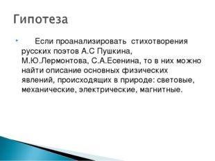 Если проанализировать стихотворения русских поэтов А.С Пушкина, М.Ю.Лермонто