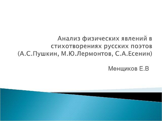 Менщиков Е.В