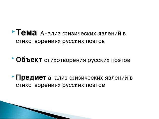 Тема Анализ физических явлений в стихотворениях русских поэтов Объект стихотв...