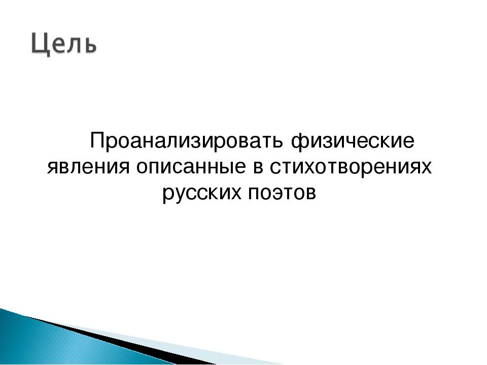 Проанализировать физические явления описанные в стихотворениях русских поэтов