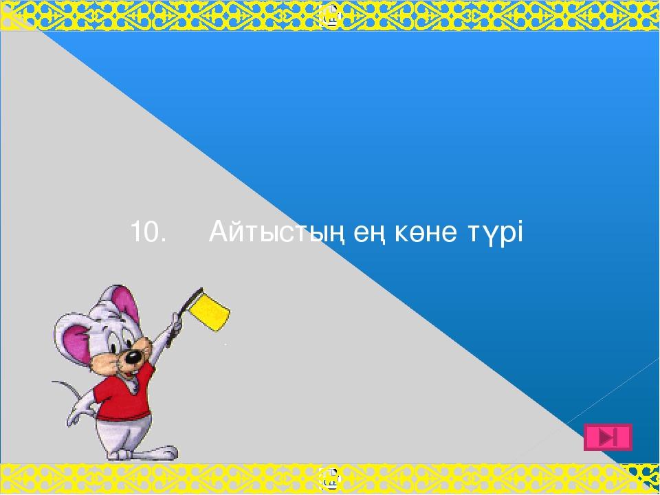 40. Қазақстанның атын әлемге паш еткен музыкалық топ.