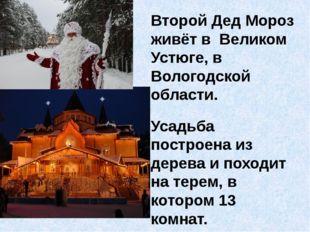 Второй Дед Мороз живёт в Великом Устюге, в Вологодской области. Усадьба постр