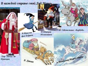 В каждой стране свой Дед Мороз В Дании В Узбекистане –Корбобо. в Монголии Мор