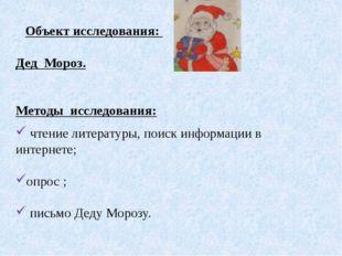 Объект исследования: Дед Мороз. Методы исследования: чтение литературы, поис