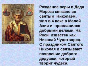 Рождение веры в Деда Мороза связано со святым Николаем, жил в 4 веке в Малой