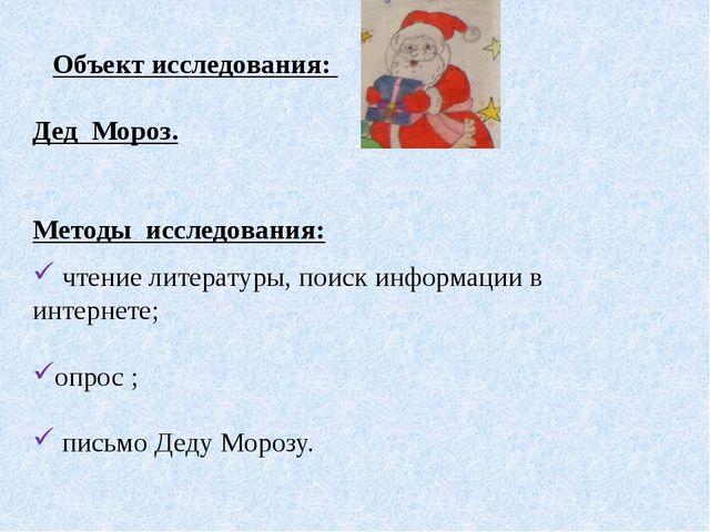 Объект исследования: Дед Мороз. Методы исследования: чтение литературы, поис...