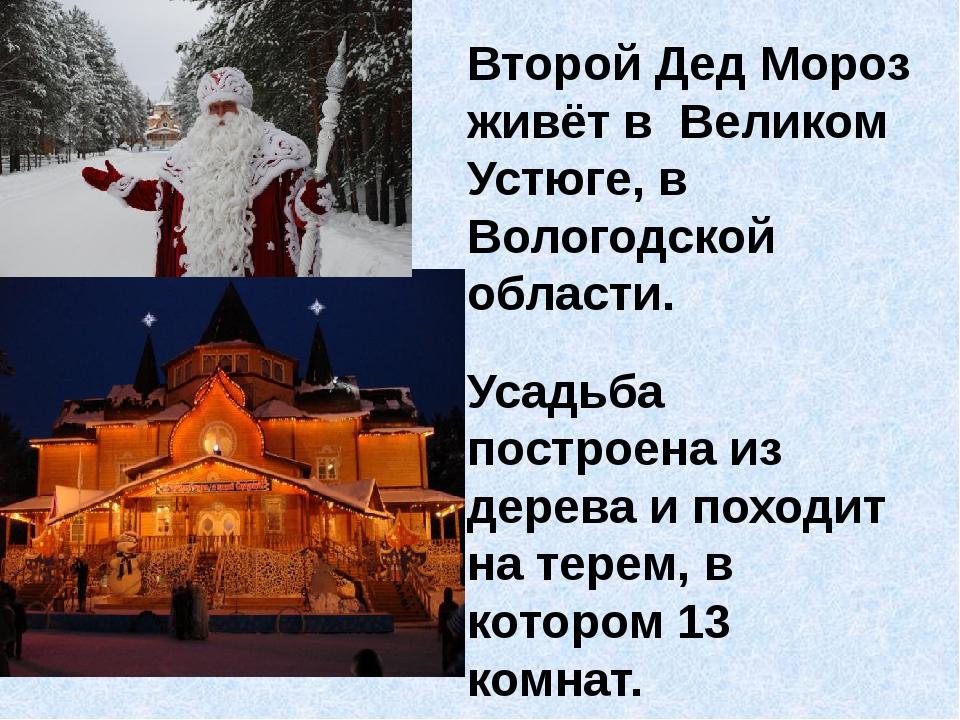 Второй Дед Мороз живёт в Великом Устюге, в Вологодской области. Усадьба постр...