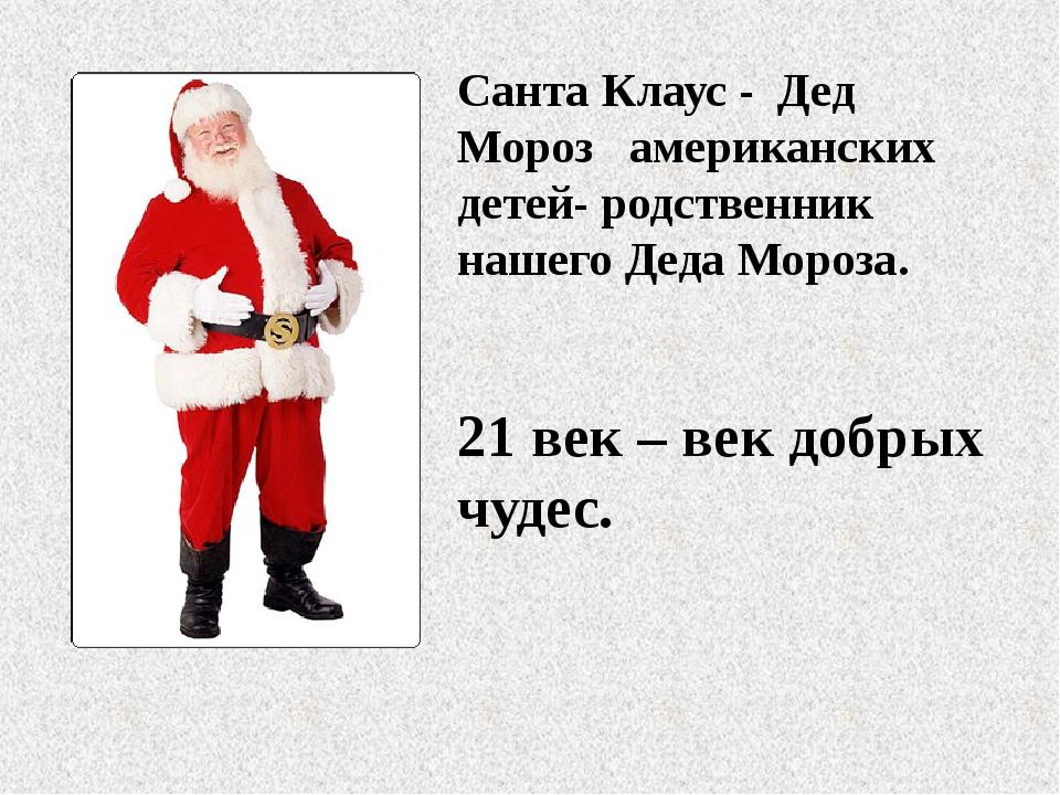 Санта Клаус - Дед Мороз американских детей- родственник нашего Деда Мороза. 2...