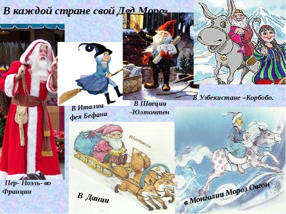 В каждой стране свой Дед Мороз В Дании В Узбекистане –Корбобо. в Монголии Мор...