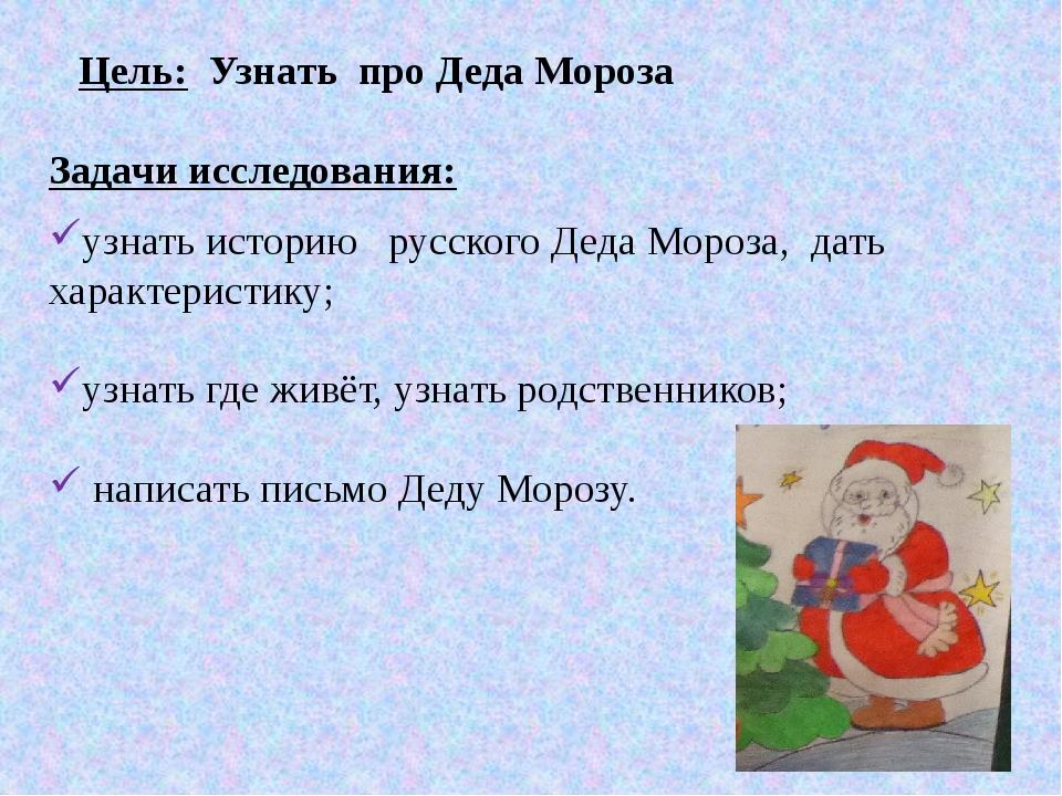 Цель: Узнать про Деда Мороза Задачи исследования: узнать историю русского Де...