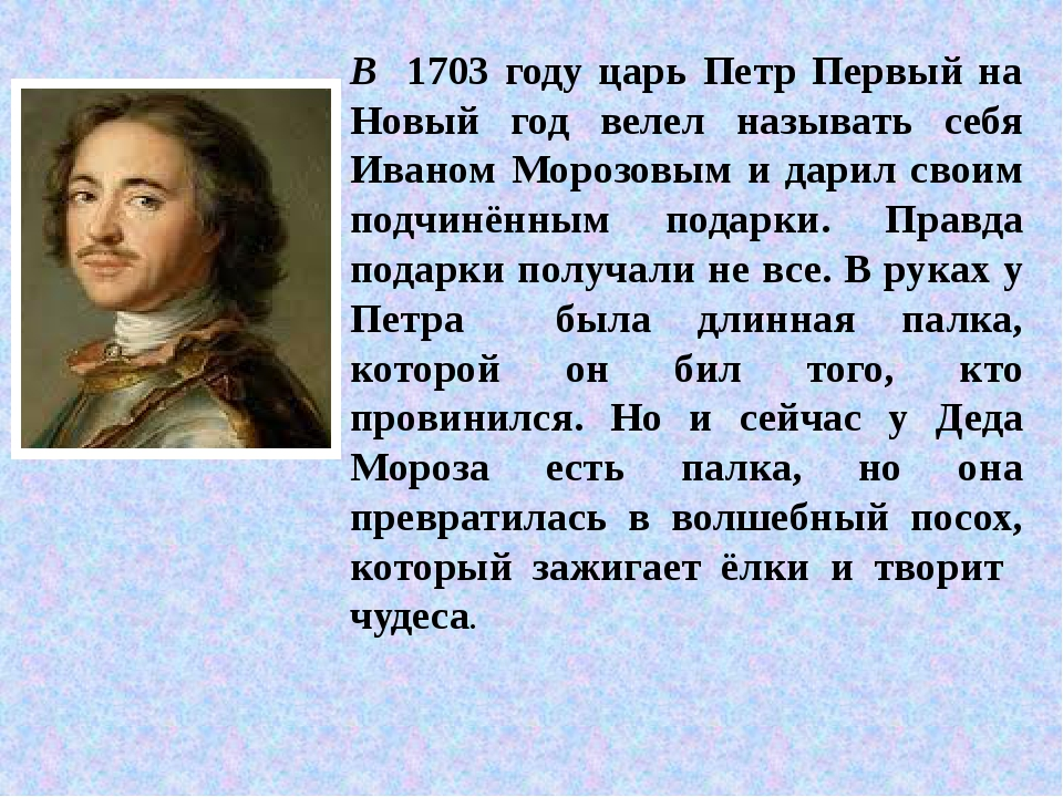 В 1703 году царь Петр Первый на Новый год велел называть себя Иваном Морозовы...