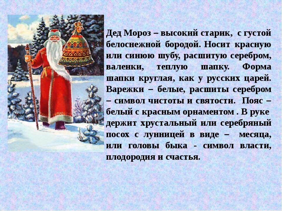 Дед Мороз – высокий старик, с густой белоснежной бородой. Носит красную или с...