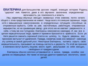 """ЕКАТЕРИНА для большинства русских людей, знающих историю Родины, """"царское"""" и"""