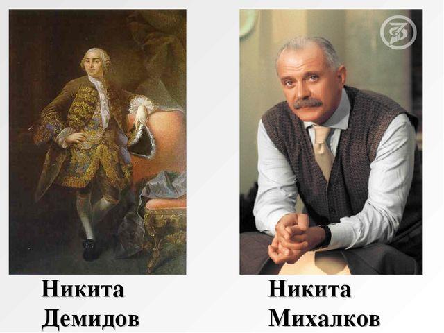 Никита Демидов Никита Михалков