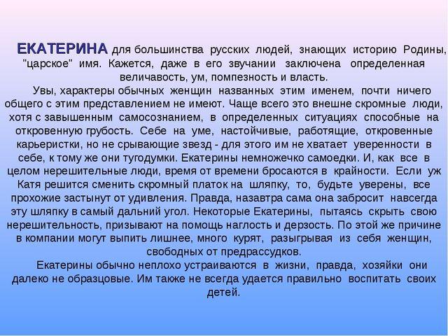 """ЕКАТЕРИНА для большинства русских людей, знающих историю Родины, """"царское"""" и..."""