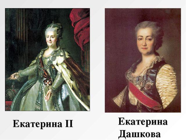 Екатерина II Екатерина Дашкова