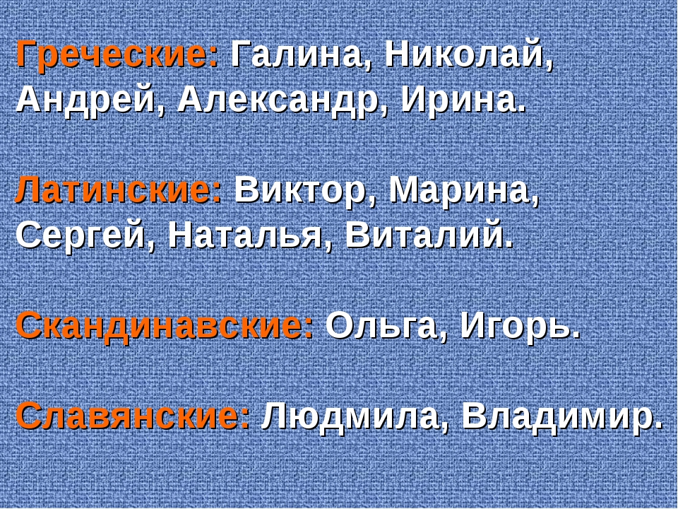 Греческие: Галина, Николай, Андрей, Александр, Ирина. Латинские: Виктор, Мари...