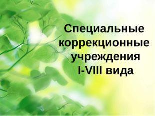I Специальные коррекционные учреждения I-VIII вида