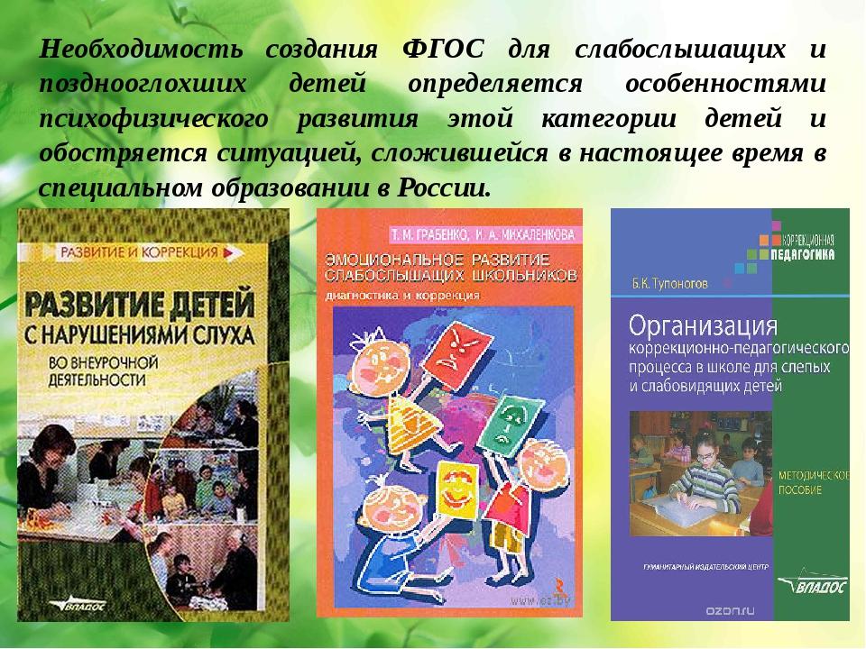 Необходимость создания ФГОС для слабослышащих и позднооглохших детей определ...