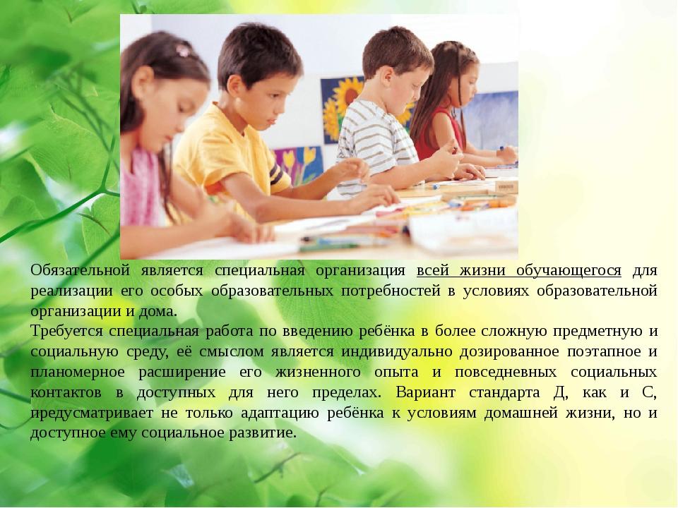 Обязательной является специальная организация всей жизни обучающегося для...