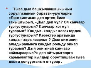Тыва дыл башкылаашкынынын сорулгазынын бирээзи-уругларны «Лингвистика» деп