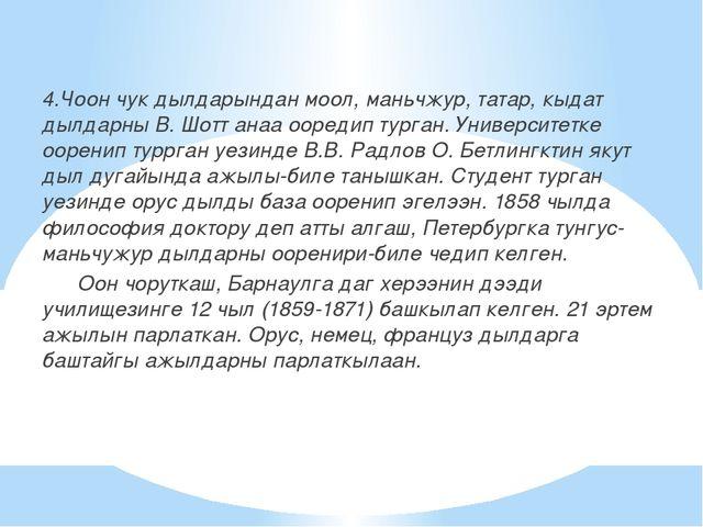 4.Чоон чук дылдарындан моол, маньчжур, татар, кыдат дылдарны В. Шотт анаа оор...