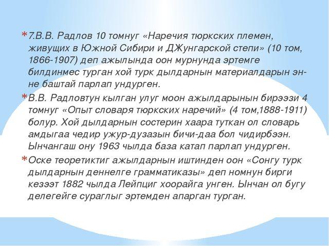7.В.В. Радлов 10 томнуг «Наречия тюркских племен, живущих в Южной Сибири и ДЖ...