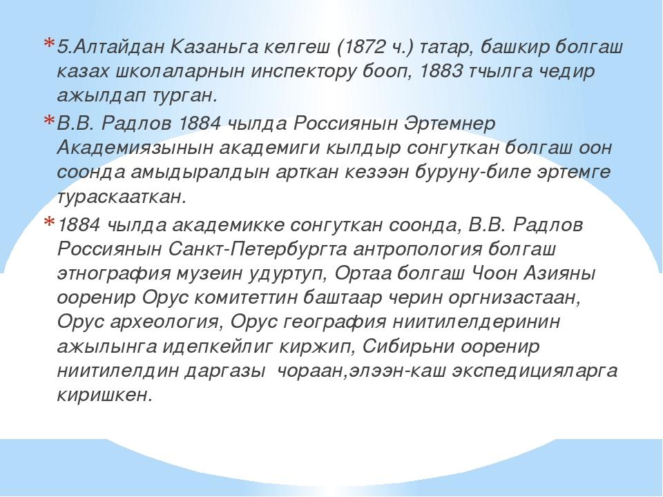 5.Алтайдан Казаньга келгеш (1872 ч.) татар, башкир болгаш казах школаларнын и...