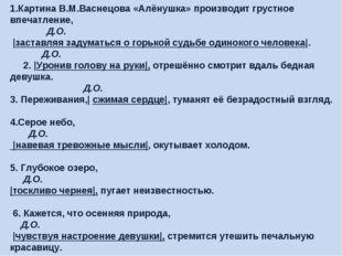 1.Картина В.М.Васнецова «Алёнушка» производит грустное впечатление, Д.О. |за