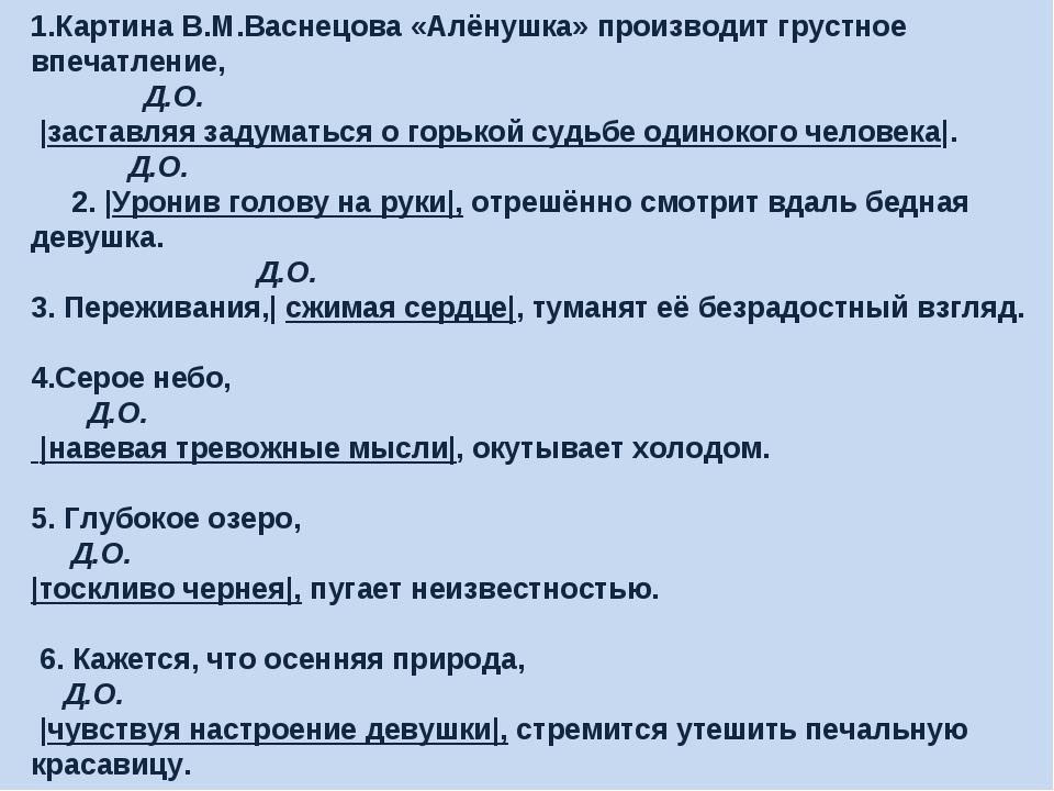 1.Картина В.М.Васнецова «Алёнушка» производит грустное впечатление, Д.О. |за...