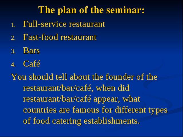 The plan of the seminar: Full-service restaurant Fast-food restaurant Bars Ca...