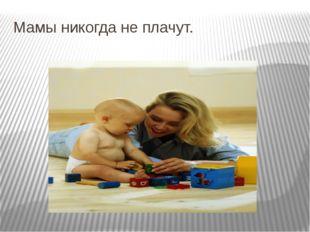 Мамы никогда не плачут.