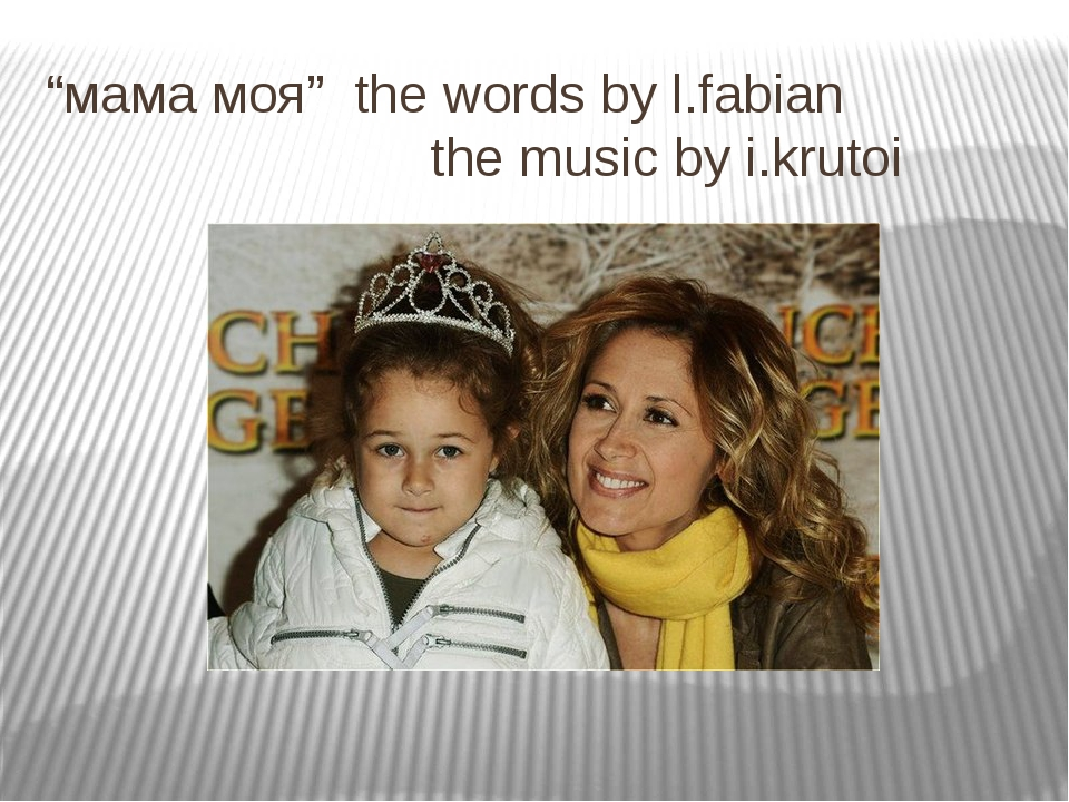 """""""мама моя"""" the words by l.fabian the music by i.krutoi"""