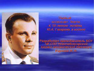 Первый космонавт Земли. К 50-летию полёта Ю.А. Гагарина в космос Разработал